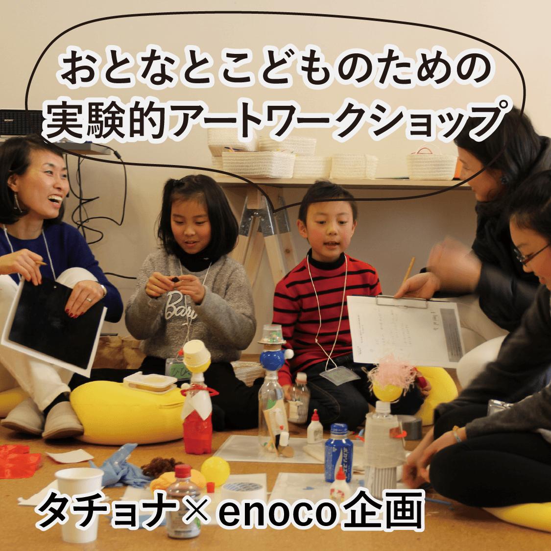 タチョナ×enocoアートワークショップ