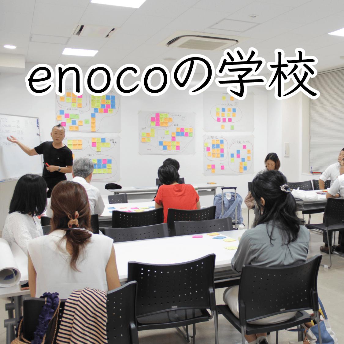 enocoの学校