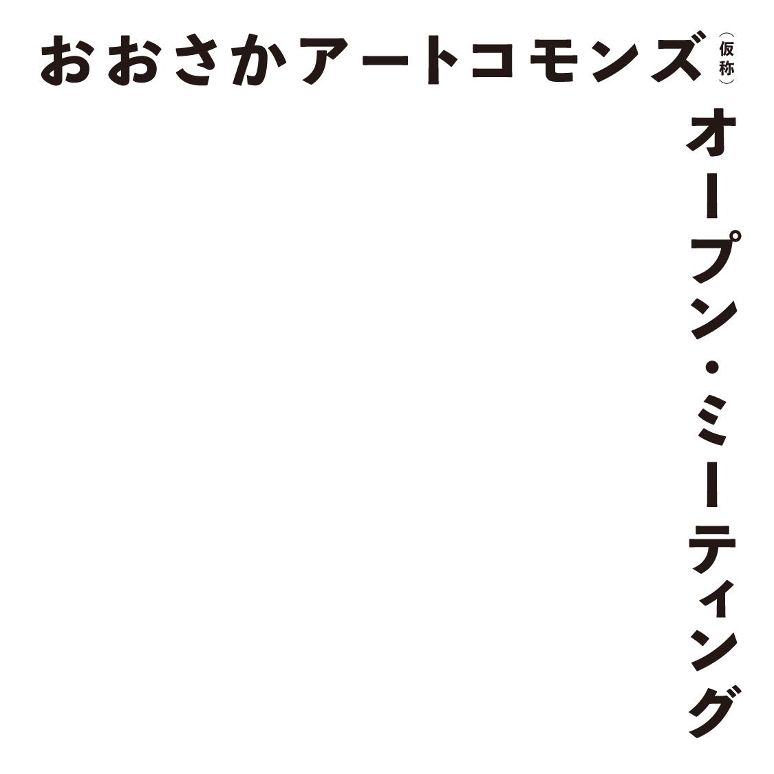 大阪府立江之子島文化芸術創造センター   enoco