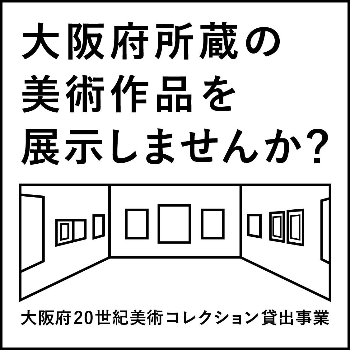 大阪府20世紀美術コレクション 貸出