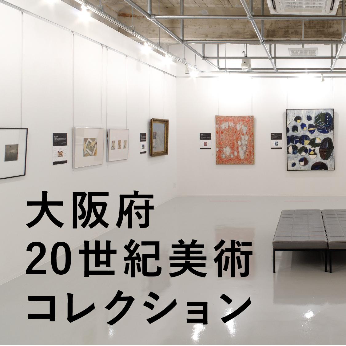 大阪府20世紀美術コレクション