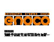 大阪府立 江之子島文化芸術創造センター / 愛称:enoco