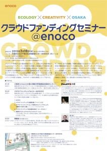クラウドファンディング@enoco