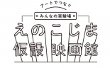 映画館ロゴ_モノクロ