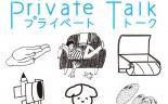 enoco_private_talk_image