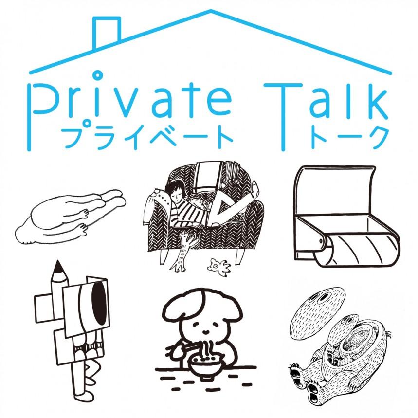 http://www.enokojima-art.jp/e/wp-content/uploads/2016/05/enoco_private_talk_image-859x859.jpg