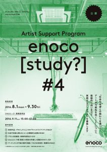 enoco_study_vol4_Flier_Light