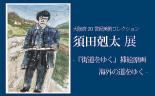 須田展webアイコン小最新