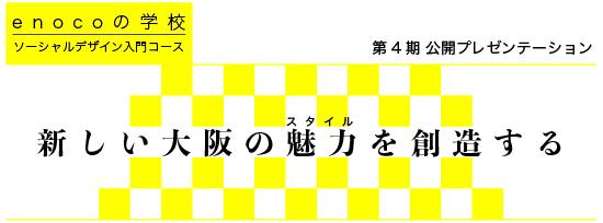 20160304enocoの学校_04_21