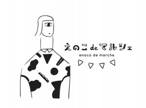 えのこdeマルシェアイコン2016