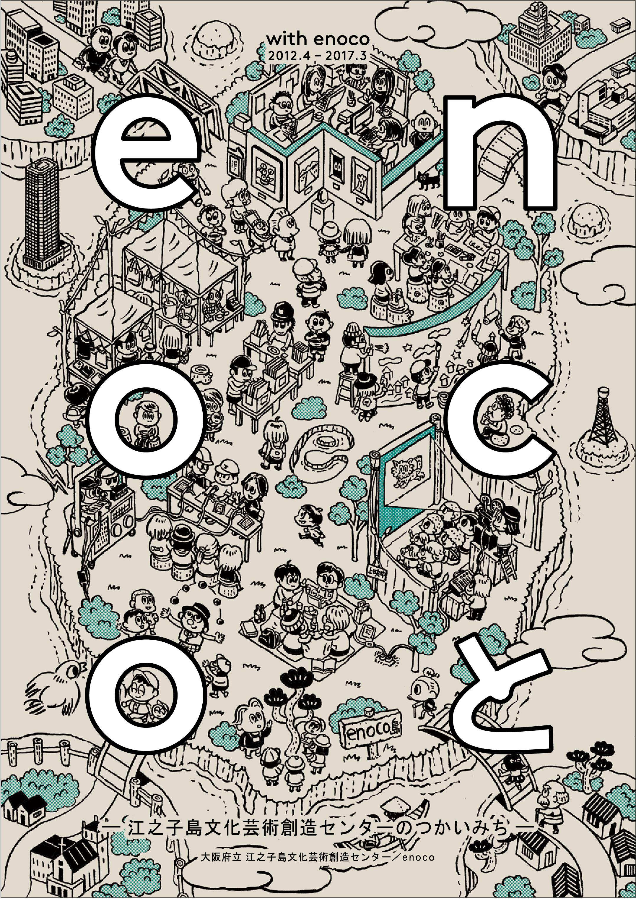ドキュメントブック「enocoとー江之子島文化芸術創造センターのつかい ...